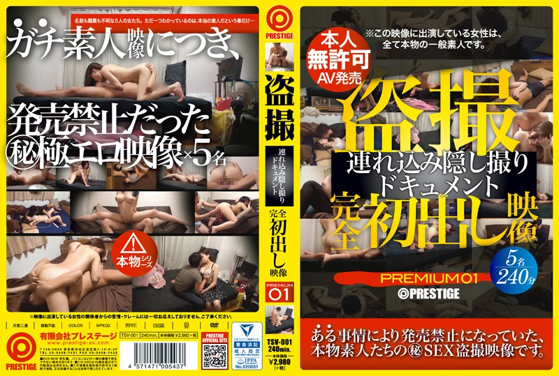 TSV-001 Voyeur Full First Appearance To The Video Tsurekomi Spy Document PREMIUM 01