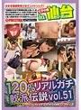 120%リアルガチ軟派伝説 vol.51