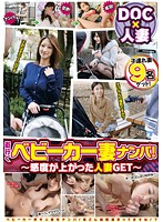 ULT-097 Town Go Stroller Wife Wrecked!Married GET ~ Went Up To The ~ Sensitivity