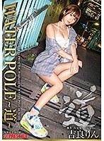 WPS-001 WATER POLE ~道~ 旬の女優が全てを曝け出し、極限のエロスを魅せる! 吉良りん