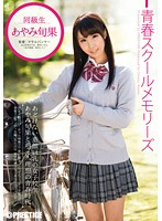 [YRH-041] School Memories From My Youth 6 Shunka Ayami