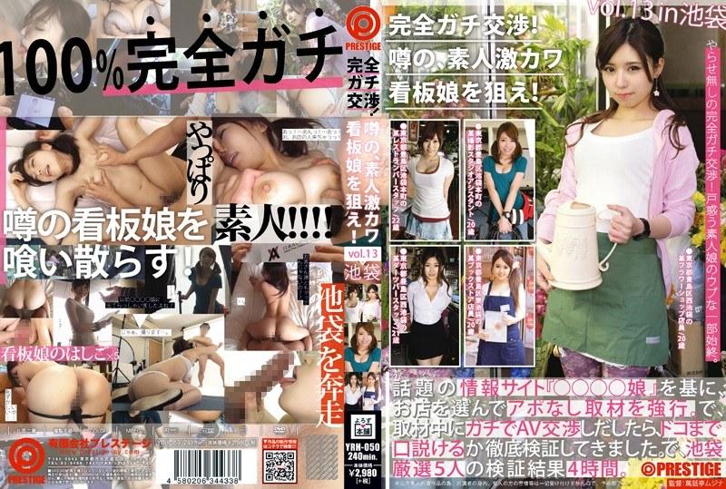 YRH-050 完全ガチ交渉!噂の、素人激カワ看板娘を狙え!vol.13