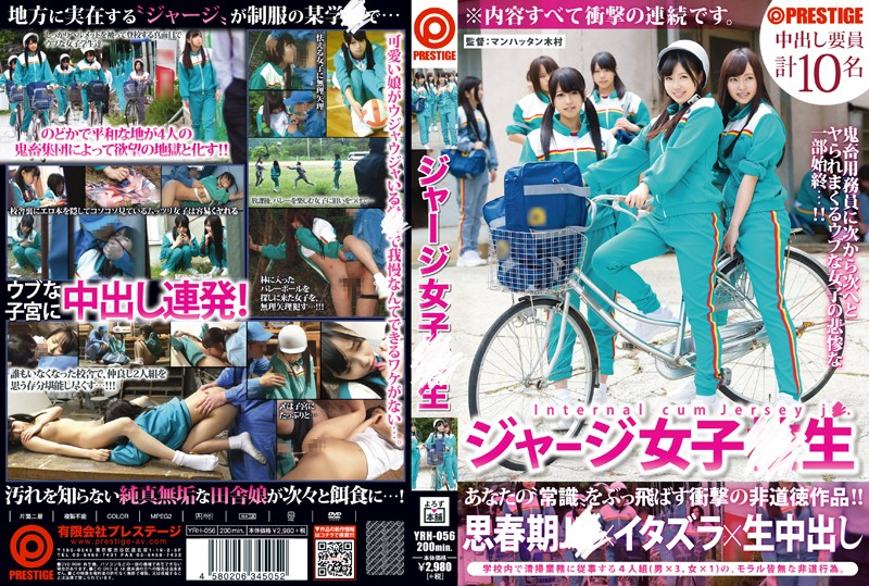 [YRH-056] Jersey Schoolgirl
