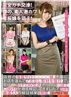 YRH-061 Kohatsu Kaze, Miura Airi, Hoshino Hana, Mizuki Aoi - Full Gachi Negotiations, Aim Of The Rumors, The Amateur Kava Poster Girl Vol 16