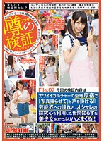 "YRH-132 Man Saddle Verification Corps ""to Have Taken Photos"" In Cute Culture Of The Holy Land Harajuku And Put A Voice! !And Longing To The Entertainment Industry, Using The Fashionable Spirit Of Inquiry, Spree Plenty Saddle A Naive Beautiful Girl! ! ! File.07"
