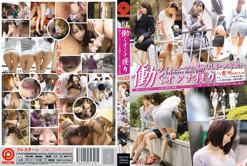 YRZ-019 Murder Caught Fucking A Woman Working In OL Legs [tight Suits!! ; Vol.13 (Prestige) 2012-02-01