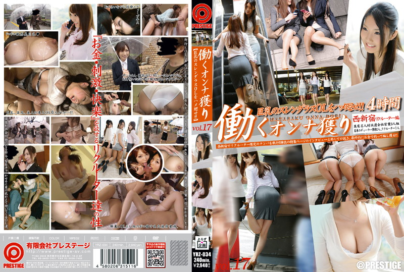 YRZ-034 Saddle the Surendarasu Murder [Cali OL busty woman working! ! ; vol.17