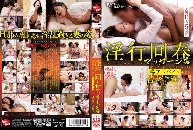 YYY-012 All Of Us To Work Part-time Wife (Secret) Do Not Tell Anyone Rejuvenated Massage Parlor Prostitution (Prestige) 2011-05-02