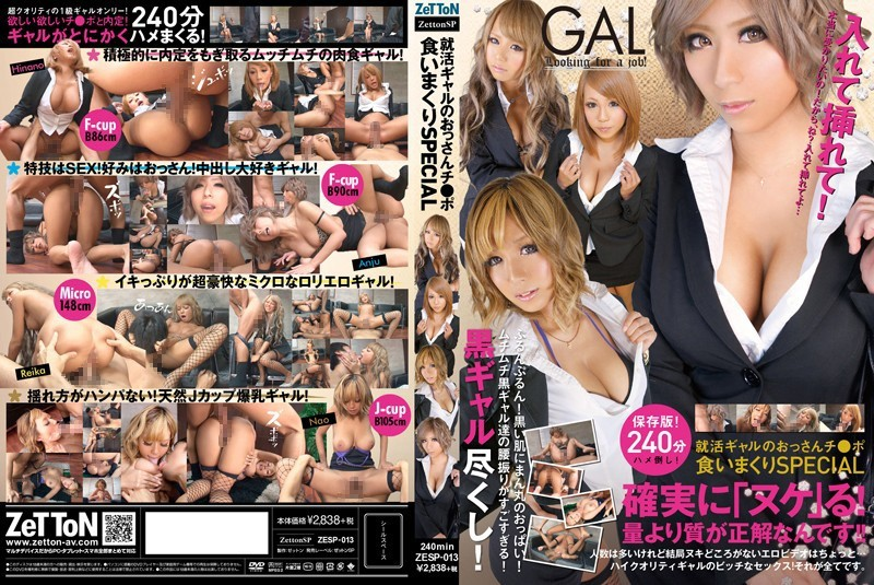 ZESP-013 SPECIAL Rolled Eating Uncle Ji ‰Ñ Port Of Job Hunting Gal