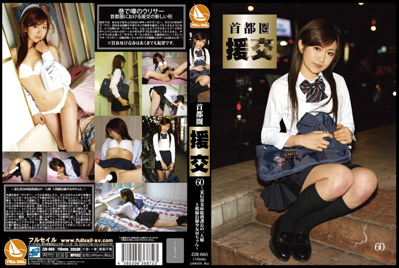 ZZR-060 60 Compensated Dating Metropolitan Area