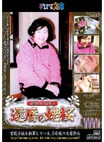 還暦熟女3部作 1 還暦の姥桜