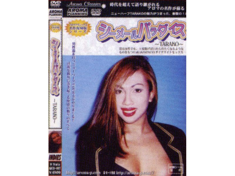 ARCD-007 Shemale Paradise ~ TARAKO ~ (Aroma Kikaku) 2002-11-06