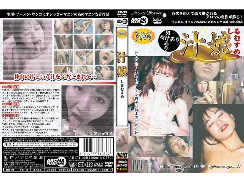 ARCD-029 Daughter Juice (Aroma Kikaku) 2003-02-28