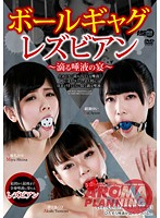 ARM-384 Yumemi Akubi, Shiina Miyu, Ayase Yui - Feast Of Saliva Dripping Ball Gag Lesbian