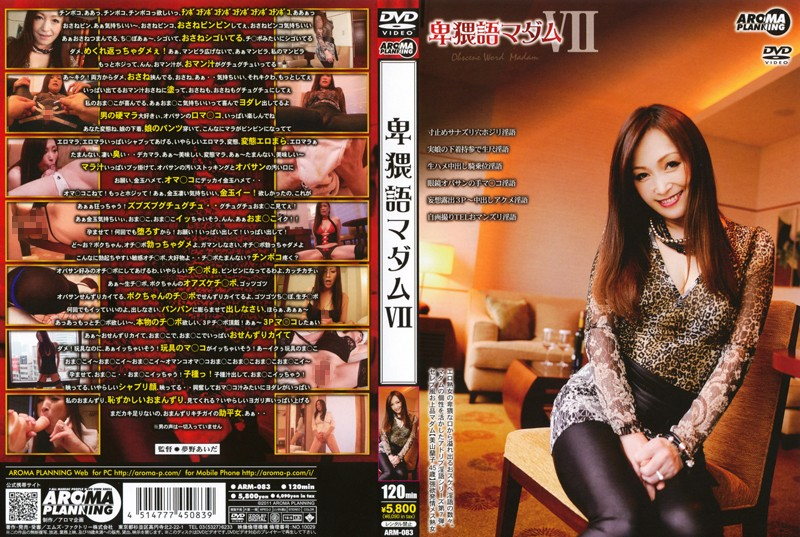 ARM-083 7 Madame Obscene Language