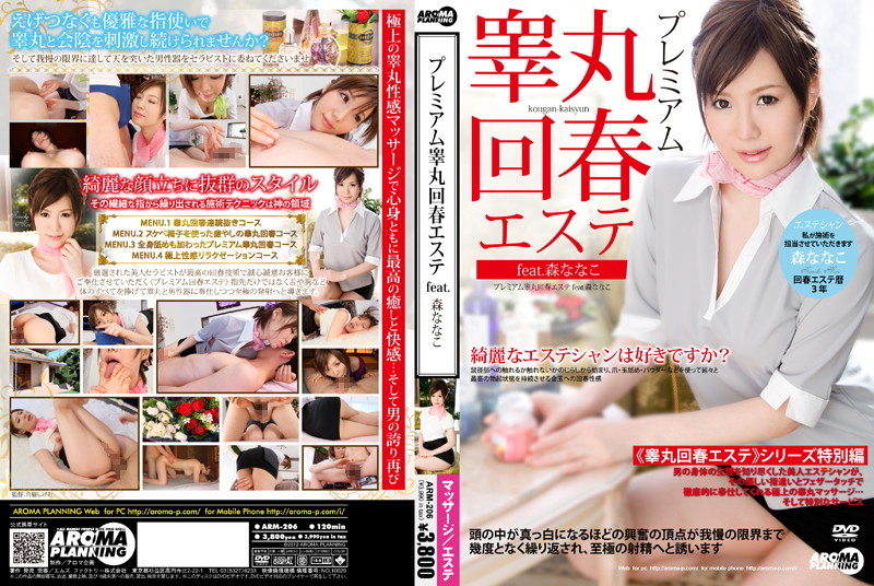 ARM-206 Este feat rejuvenated premium testicle.Nanako Mori
