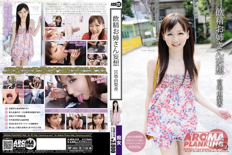 ARM-218 Miyachi Y. Rica Delusion Sister Drinking Sperm