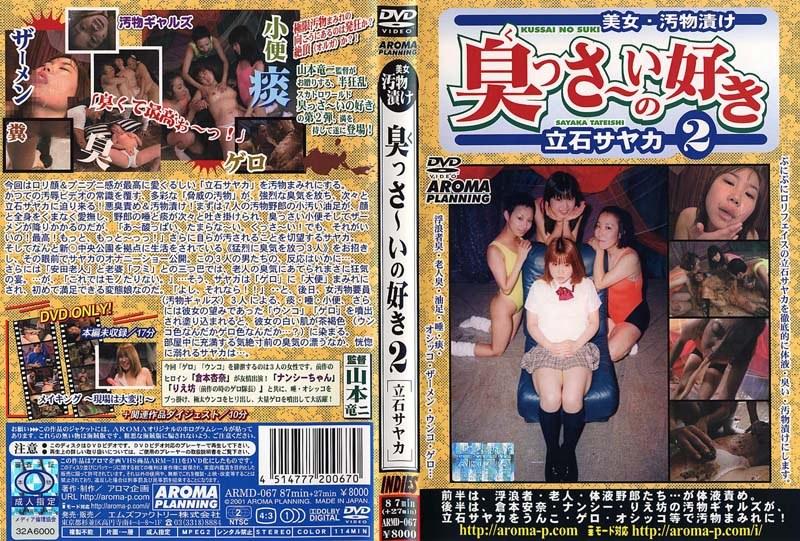 ARMD-067 Sayaka Tateishi I ~ 's Favorite Smell ~Tsu (Aroma Kikaku) 2001-11-06