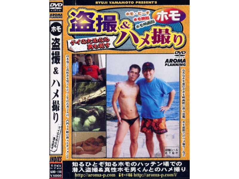 ARMD-180 Voyeur & Saddle Takes Homo