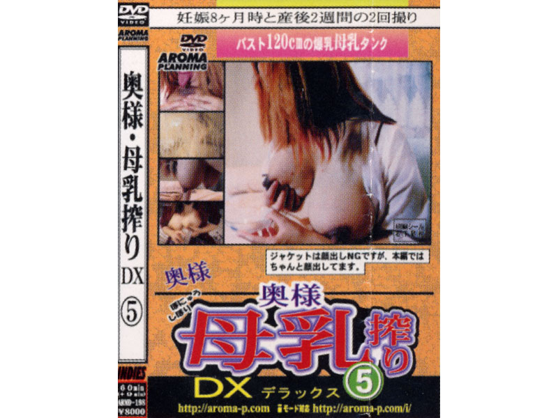 ARMD-198 DX 5 Wife Squeezed Breast Milk (Aroma Kikaku) 2002-11-06