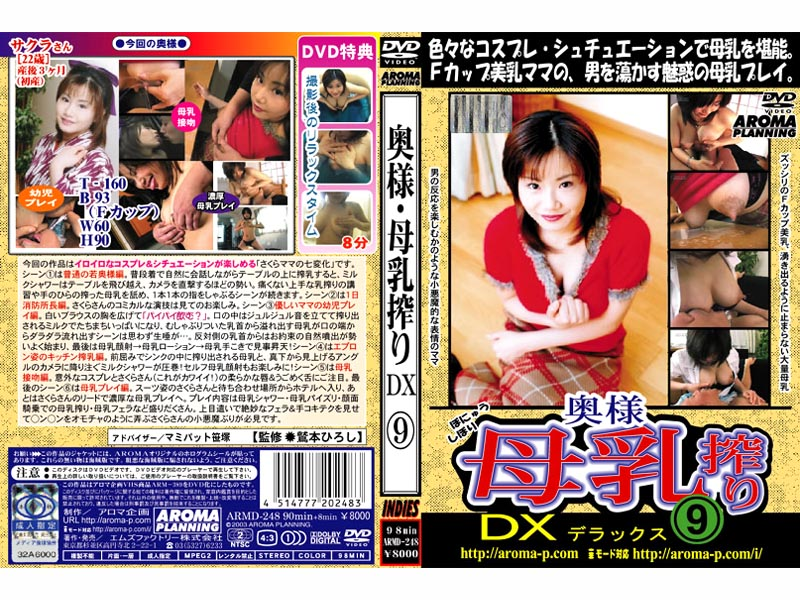ARMD-248 DX 9 Wife Squeezed Breast Milk (Aroma Kikaku) 2003-01-31