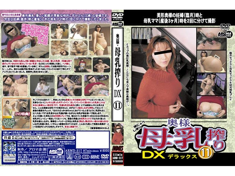ARMD-317 DX 11 Wife Squeezed Breast Milk (Aroma Kikaku) 2003-05-16