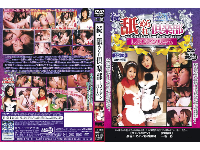 ARMD-421 Room Club Lesbian Licked Continue