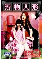 11armd535so汚物人形