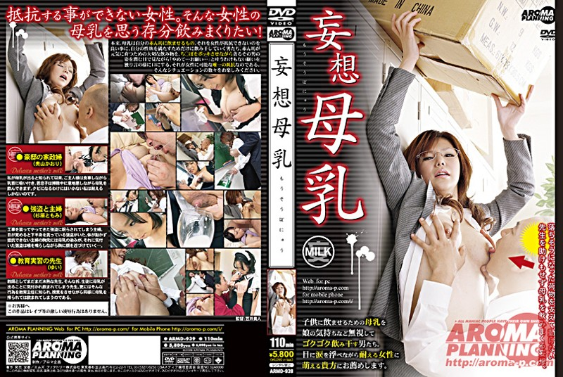ARMD-939 Delusion Breast Milk