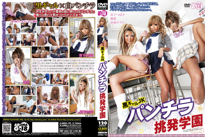 ARMG-192 JK Provocative Underwear Black Girls Campus (Aroma Kikaku) 2012-02-25