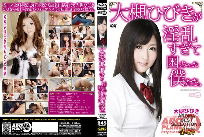 ARML-004 I Got In Trouble We Hibiki Ohtsuki Is Too Horny. AROMA BEST SELECTION II Hibiki Ohtsuki