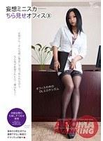 PARM-032 Office 3 show fliers delusion lascivious