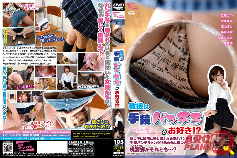PARM-044 Hand Mirror Skirt Loves Professor! ?