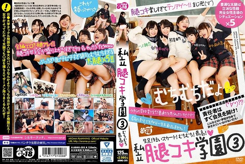 【プレイバック】私立腿コキ学園 3【アウトレット】
