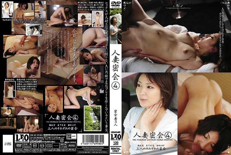 UD-454 Married Woman Secret Meeting 4