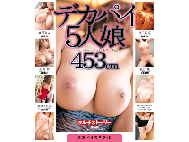 UMD-037 Five Daughters 453cm Big Boobs