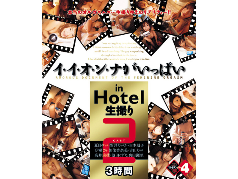 UMD-076 Takes Two Full Raw In Hotel Lee Ng Lee Oh-Na-