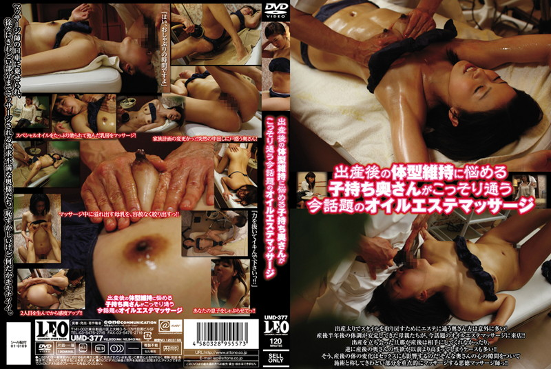 UMD-377 Este Oil Massage Of The Topic To His Wife To Keep Whirlpool Beleaguered Figure After Giving Birth Secretly Attend