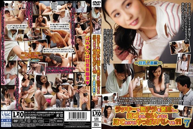 [UMD-629] ラッキーな胸チラを発見し、気づかれないように見てたけど、やっぱりバレてた?! 7~巨乳人妻編~ LEO 巨乳 前田可奈子