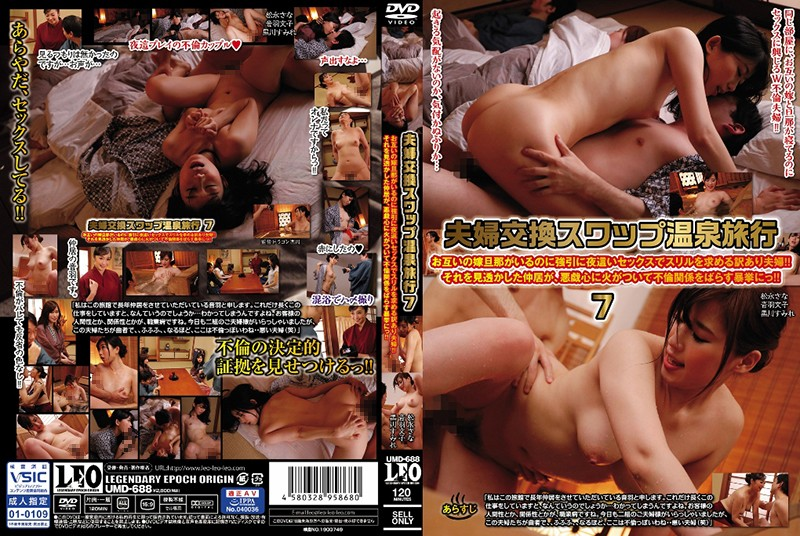 UMD-688 Wife Swapping Hot Spring Trip 7