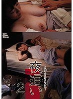 UMD-713 Night Crawling 2-Raw Insertion For A Sleeping Woman