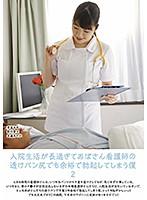 UMD-769 入院生活が長過ぎておばさん看護師の透けパン尻でも余裕で勃起してしまう僕 2