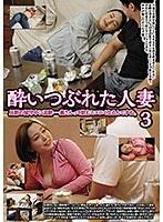 UMD-771 酔いつぶれた人妻 3旦那の留守中に泥●…奥さんって飲むとエロくなるんですね。