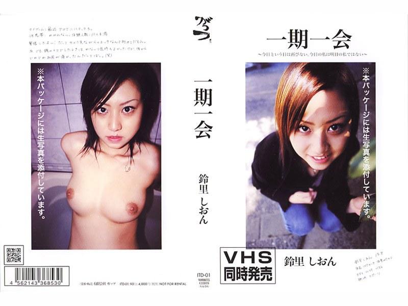 ITD-01 Shion Suzuri Forrest Gump (Guts) 2004-02-16