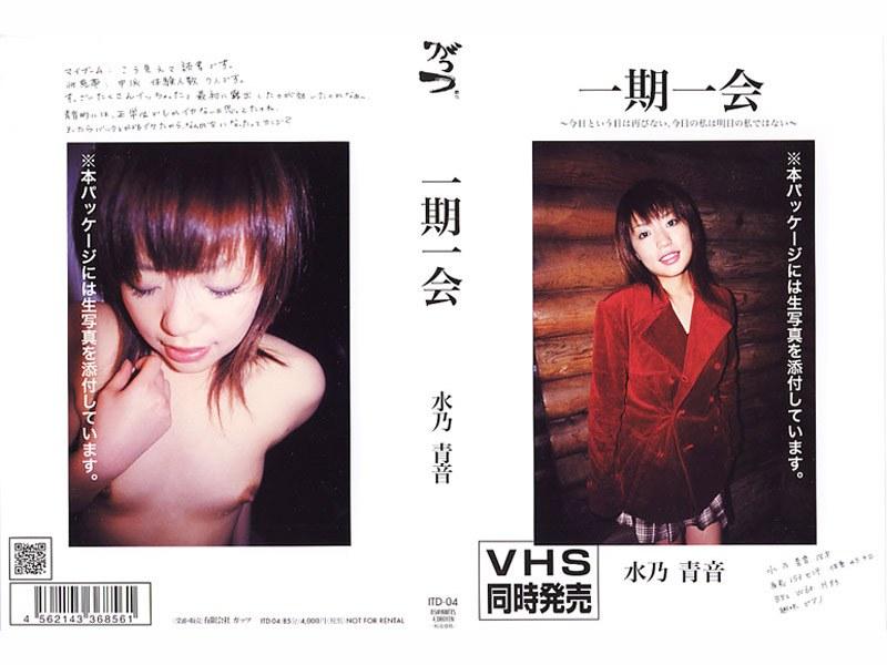ITD-04 Forrest Gump Sound Wed No 青 (Guts) 2004-02-16