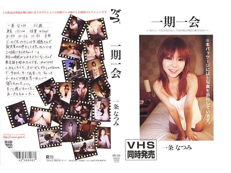 ITD-05 Ichijo Natsumi Forrest Gump (Guts) 2004-04-16