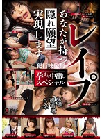AVOP-223 Special Cum Was Conceived Hidden Desire To Achieve - Rape Crime Footage [actress Victim Five] You Have -