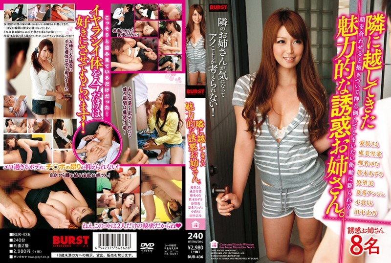 BUR-436 Charming Temptation Older Sister That We Have Come To The Next.
