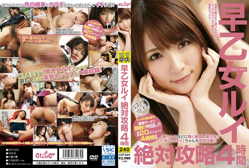 [CUT-024] Lori Senka Saotome Louis Absolute Capture 4 Hours