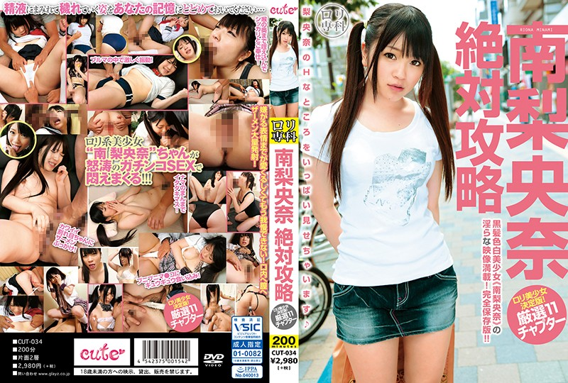 (CUT-034) Loli Specialist South Rashina Absolute Capture